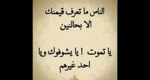 بالصور شعر حزين عراقي , خواطر واشعار حزينه عراقيه 3464 12 310x165
