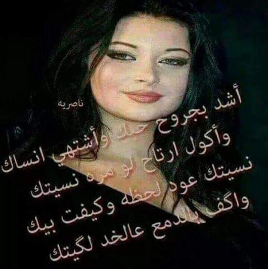 بالصور شعر حزين عراقي , خواطر واشعار حزينه عراقيه 3464 3
