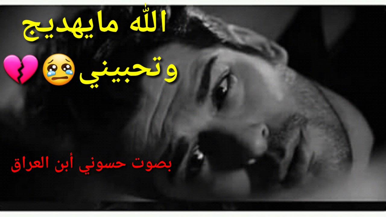 بالصور شعر حزين عراقي , خواطر واشعار حزينه عراقيه 3464 4