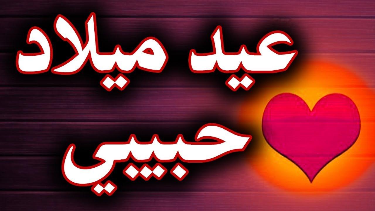 بالصور كلمات لعيد ميلاد حبيبي فيس بوك , ارق الكلمات لعيد ميلاد حبيبى على الفيس بوك 3552 1