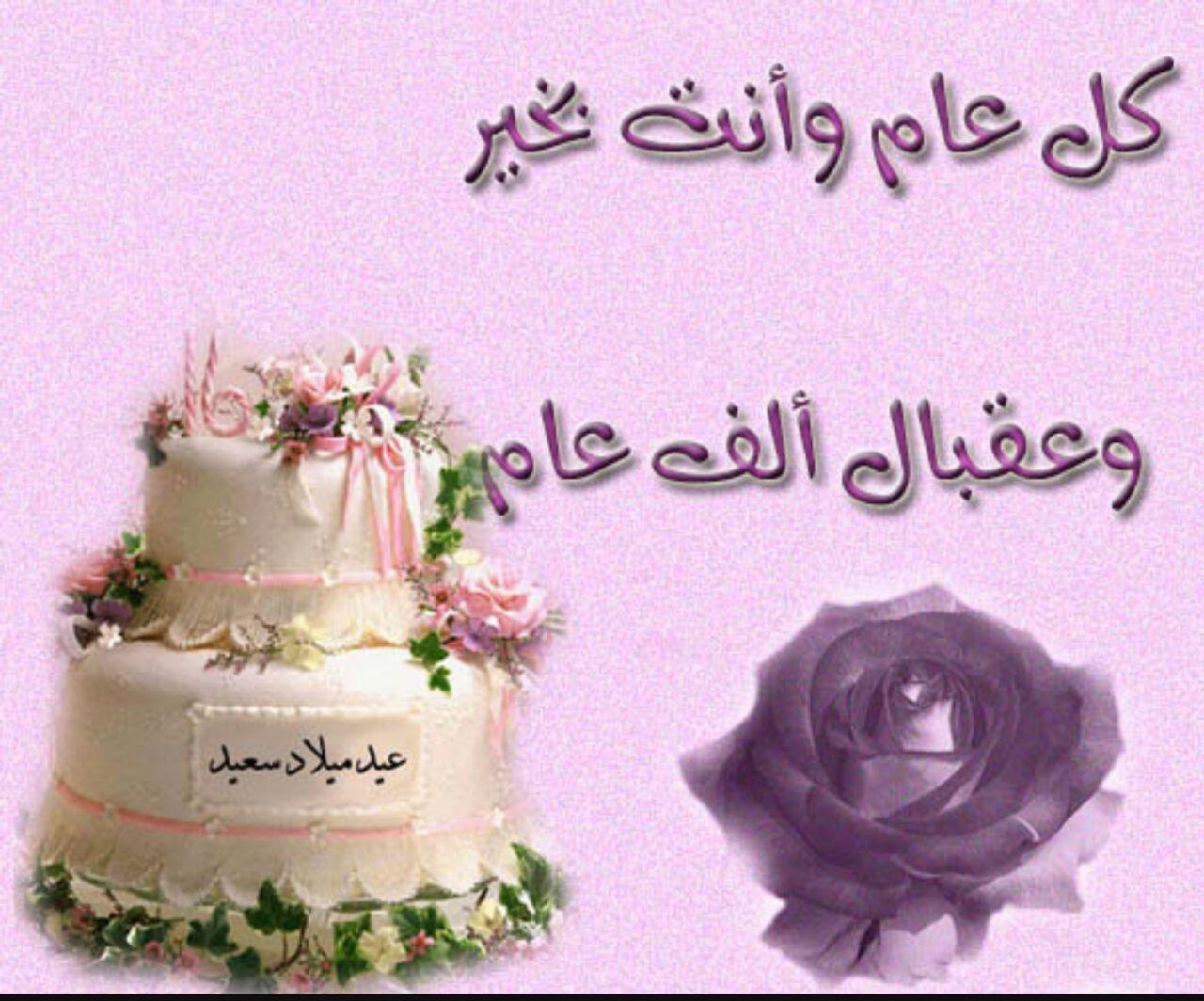 بالصور كلمات لعيد ميلاد حبيبي فيس بوك , ارق الكلمات لعيد ميلاد حبيبى على الفيس بوك 3552 5