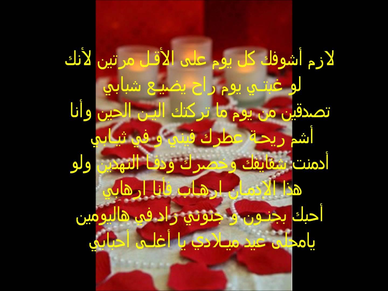 بالصور كلمات لعيد ميلاد حبيبي فيس بوك , ارق الكلمات لعيد ميلاد حبيبى على الفيس بوك 3552 7