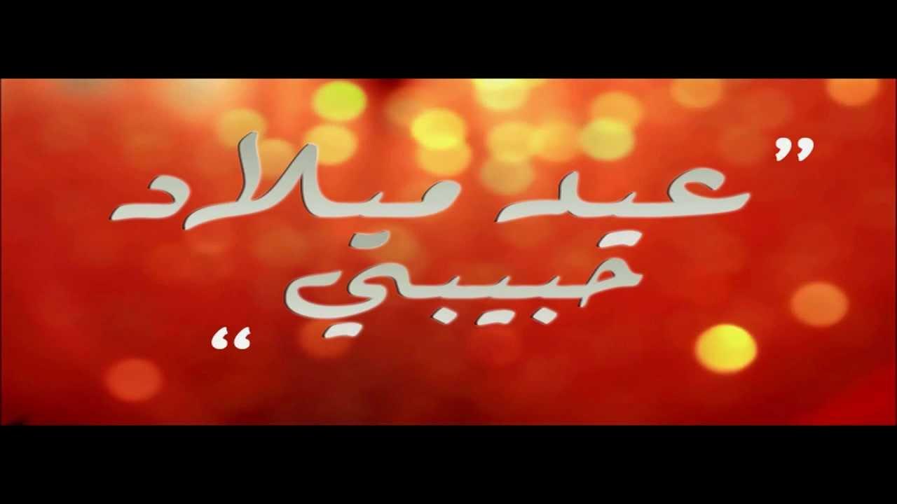 صور كلمات لعيد ميلاد حبيبي فيس بوك , ارق الكلمات لعيد ميلاد حبيبى على الفيس بوك