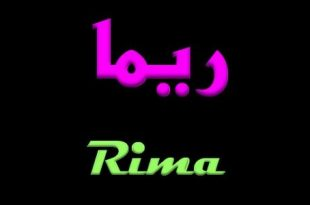 صوره معنى اسم ريما , تفسير اسم ريم