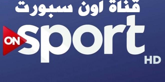بالصور تردد قناة on sport عربسات , الجديد على جميع الاقمار تردد قناه On sport 3611 2