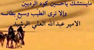 بالصور قصيدة مدح في الخوى , اروع ما تغنى به الشعراء عن الخوى 3662 13 310x165