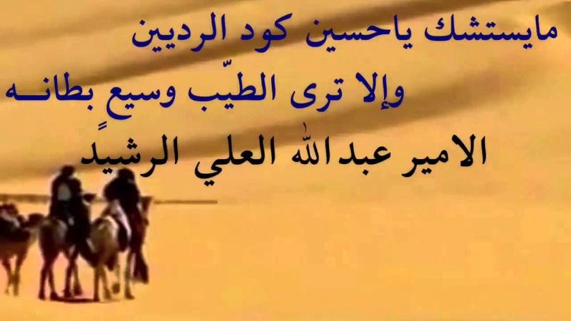 صوره قصيدة مدح في الخوى , اروع ما تغنى به الشعراء عن الخوى