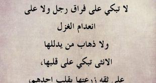 بالصور شعر زعل وعتاب , خواطر عتاب قويه وشعر عن الزعل 3669 10 310x165