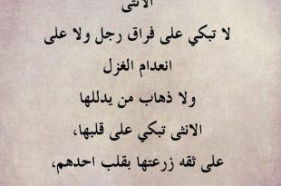 بالصور شعر زعل وعتاب , خواطر عتاب قويه وشعر عن الزعل 3669 10 310x205