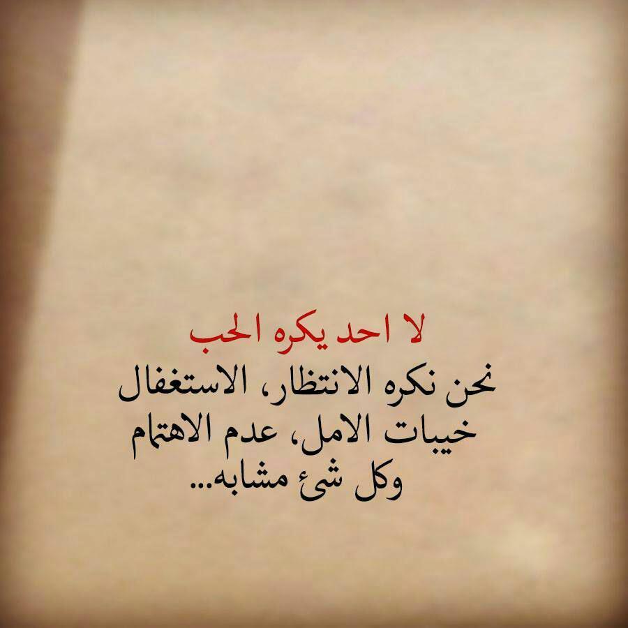 بالصور شعر زعل وعتاب , خواطر عتاب قويه وشعر عن الزعل 3669 3
