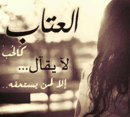 بالصور شعر زعل وعتاب , خواطر عتاب قويه وشعر عن الزعل 3669 5