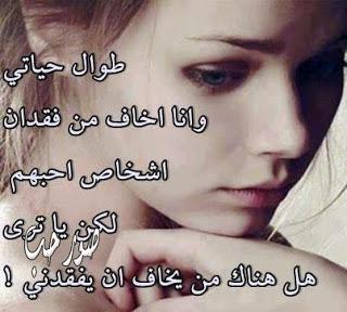 بالصور شعر زعل وعتاب , خواطر عتاب قويه وشعر عن الزعل 3669 6