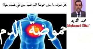 بالصور حموضة الدم , مرض حموضه الدم 3683 3 310x165