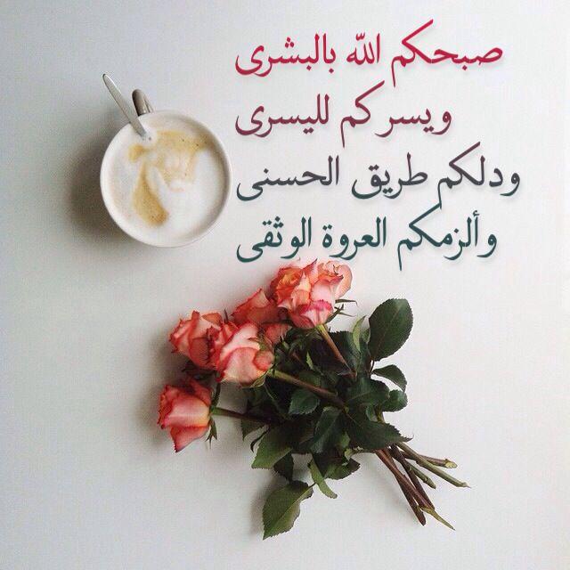 بالصور ادعية الصباح بالصور , , صور صباح الخير مكتوب عليها ادعيه دينيه 3712 2