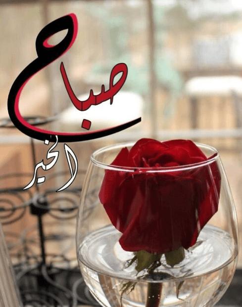 بالصور رمزيات صباحيه , صور ورسائل صباحيه 2435 1