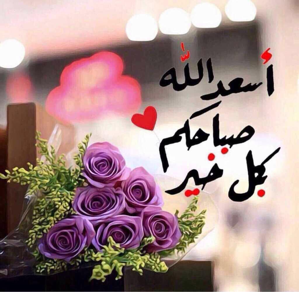 بالصور رمزيات صباحيه , صور ورسائل صباحيه 2435 12
