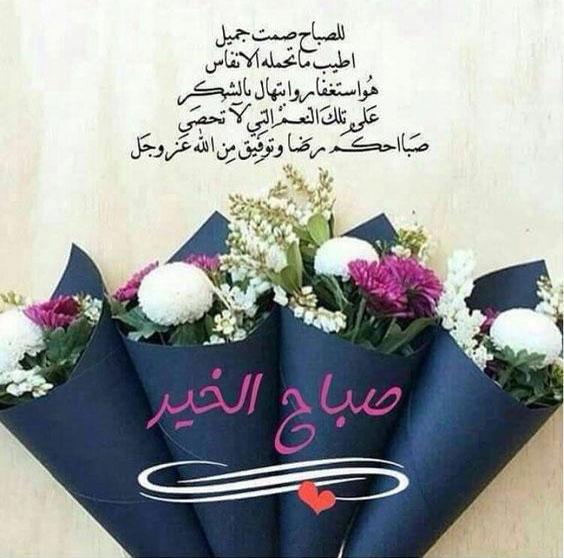 بالصور رمزيات صباحيه , صور ورسائل صباحيه 2435 2