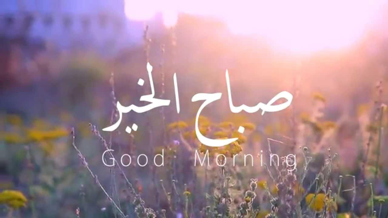 بالصور رمزيات صباحيه , صور ورسائل صباحيه 2435 5