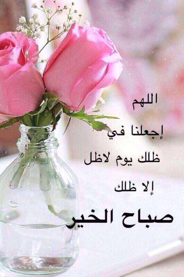 بالصور رمزيات صباحيه , صور ورسائل صباحيه 2435 9