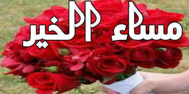 بالصور مساء الخير مسجات , رسائل مسائيه 2439 13 660x330