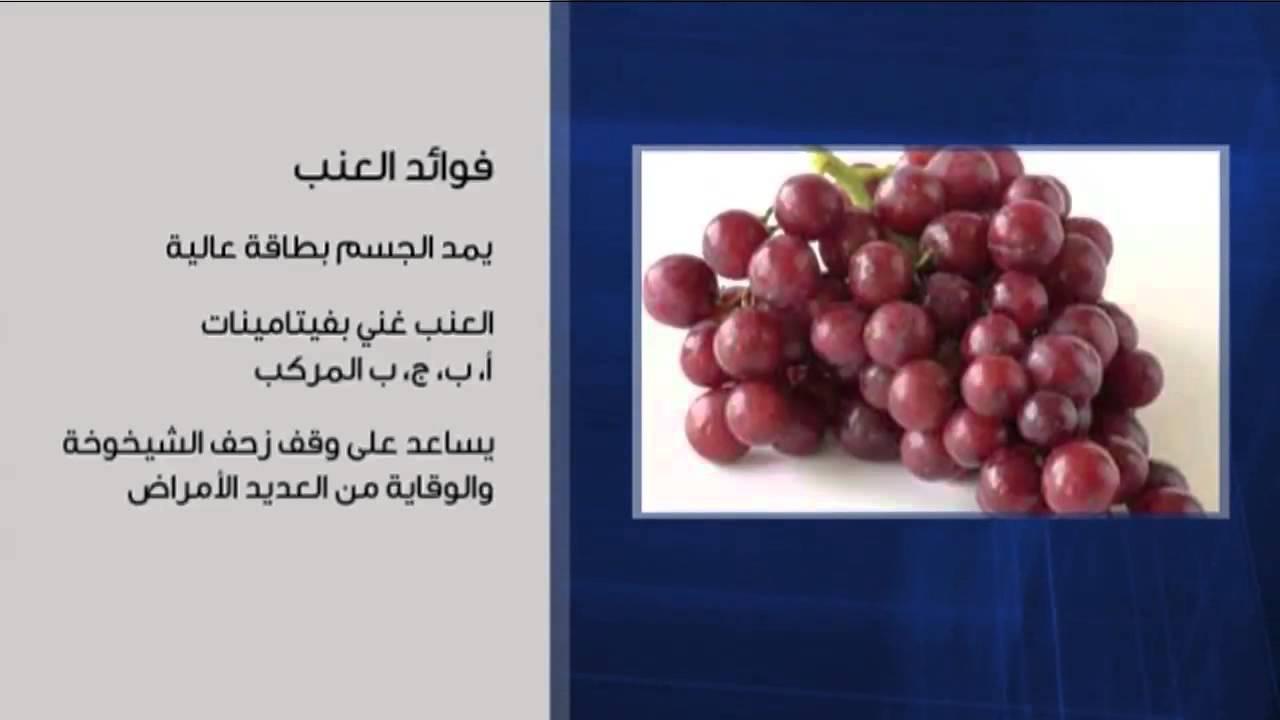 صور فوائد العنب , المميزات التى تجنى عند اكل العنب