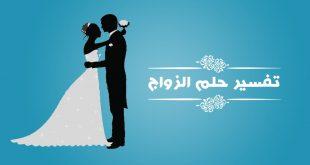 بالصور تفسير الاحلام الزواج للبنت من شخص تعرفه , تفسير الحلم والروىء للبنت العزباء بشان الزواج 2489 3 310x165