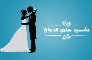 بالصور تفسير الاحلام الزواج للبنت من شخص تعرفه , تفسير الحلم والروىء للبنت العزباء بشان الزواج 2489 3 310x205