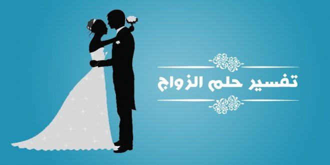 بالصور تفسير الاحلام الزواج للبنت من شخص تعرفه , تفسير الحلم والروىء للبنت العزباء بشان الزواج 2489 3 660x330