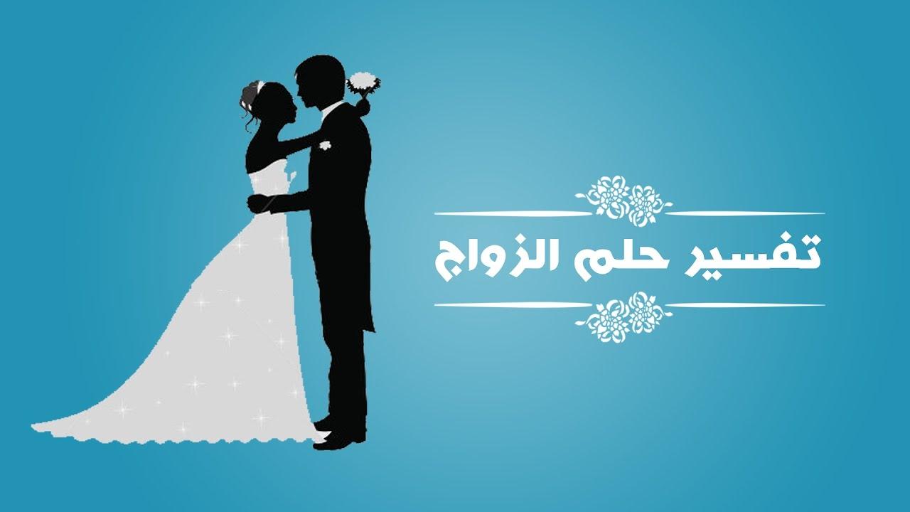صوره تفسير الاحلام الزواج للبنت من شخص تعرفه , تفسير الحلم والروىء للبنت العزباء بشان الزواج