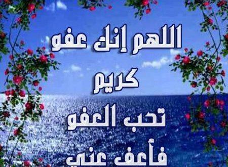 بالصور صور ادعيه دينيه , باقات من الادعيه الدينيه 2443 11 450x330
