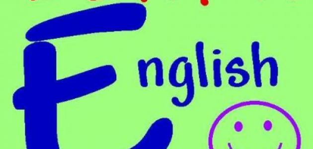صور تعلم اللغة الانجليزية عن بعد , افضل طريقه لتعلم الانجليزيه بكل سهوله