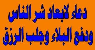 بالصور دعاء لابعاد شر الناس , اجمل الادعيه لابعاد شر الناس 12483 2 310x165