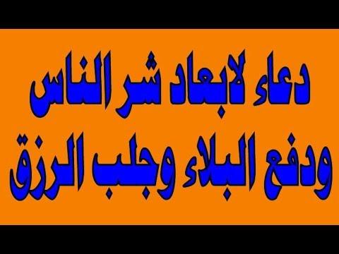 صورة دعاء لابعاد شر الناس , اجمل الادعيه لابعاد شر الناس