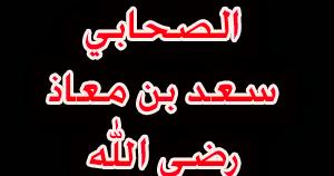 صور من هو الصحابي الذي اهتز لموته عرش الرحمن , معلومات عن الصحابي الذي اهتز لموته عرش الرحمن