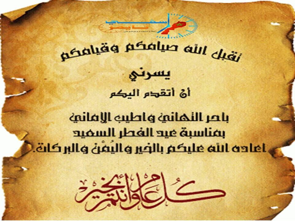 بالصور شعر عيد الفطر , افضل الاشعار الرائعه اعيد الفطر 12489 1