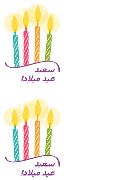 بطاقة دعوة عيد ميلاد ابني Fantastic Ideas