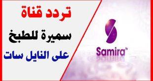 صورة تردد قناة samira tv , تردد صحيح لقناه samira tv