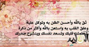 بالصور رسائل دينيه للواتس اب , اجمل الرسائل الدينيه الرائعه 12542 9 310x165