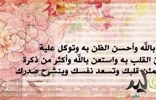 بالصور رسائل دينيه للواتس اب , اجمل الرسائل الدينيه الرائعه 12542 9 310x200