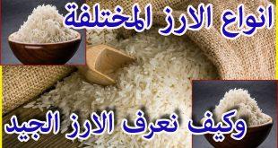 صورة افضل انواع الرز , ماهي افضل انواع الارز