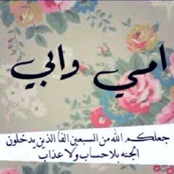 صورة قصيدة عن بر الوالدين بالعاميه , اجمل قصيده عن بر الوالدين