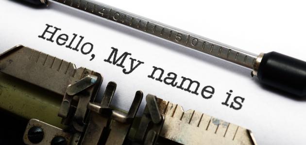 صور شخصيتك من اسمك , ازاي تعرف شخصيتك من اسمك