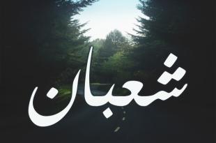 صور معنى اسم شعبان , ما معني وتفسير اسم شعبان