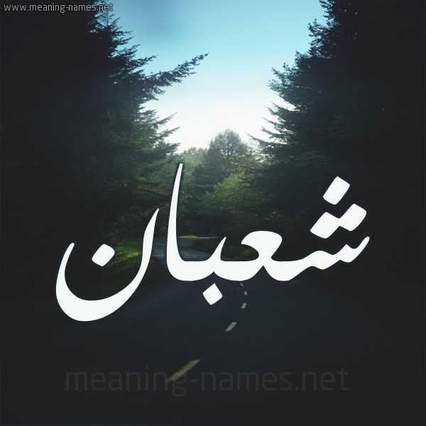 صورة معنى اسم شعبان , ما معني وتفسير اسم شعبان