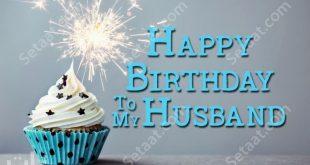 صور افكار لعيد ميلاد زوجي , اجمل افكار مختلفه لعيد ميلا زوجي