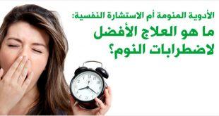 بالصور علاج قله النوم , افضل علاج لقه النوم 12606 2 310x165