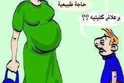 بالصور نكت مضحكة بالعربية , اجمل واروع النكت المضحكه 12622 11 245x165