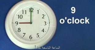 صور كلمة ساعة بالانجليزي , ما معني ساعه بالانجليزي