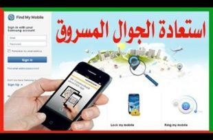 صور معرفة مكان الهاتف المسروق المغلق , طريقه اعرف بها مكان الموبايل المسروق