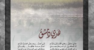 صورة قصيدة هذي دمشق , كلمات قصيده هذه دمشق